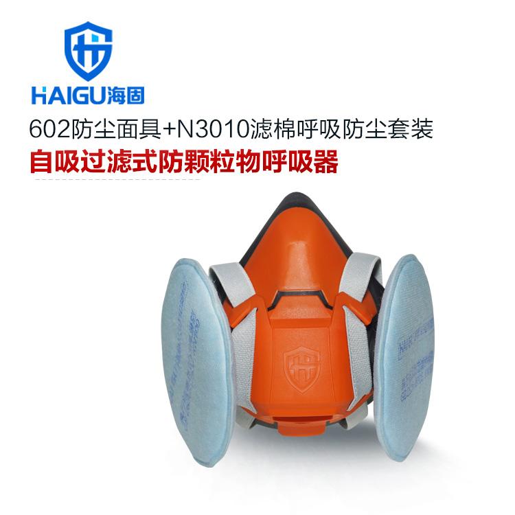 海固HG602半面罩防毒面具+KN100/KN95/KN90非油性颗粒物滤棉