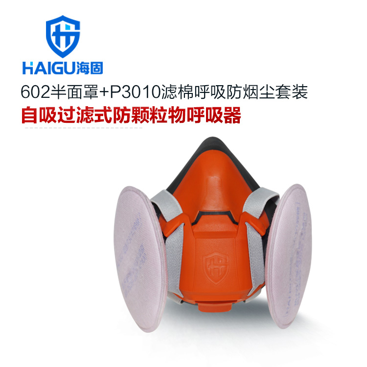 海固HG602半面罩防毒面具+KP100/KP95/KP90油性非油性颗粒物滤棉