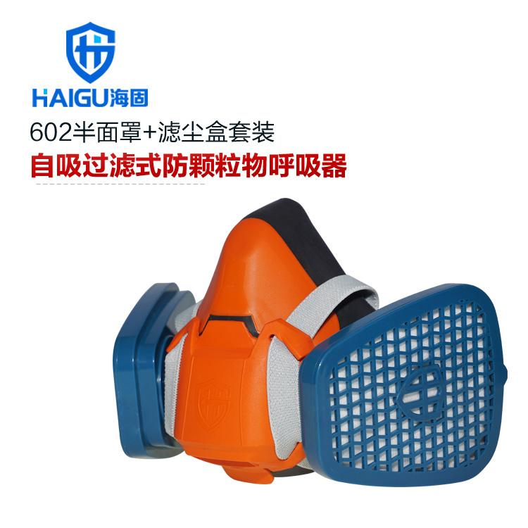 防尘防颗粒物防尘面具 海固602半面罩+滤尘盒