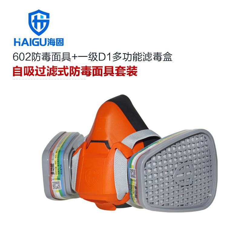 多功能防毒面具 海固602半面罩+一级多气体防护滤毒盒