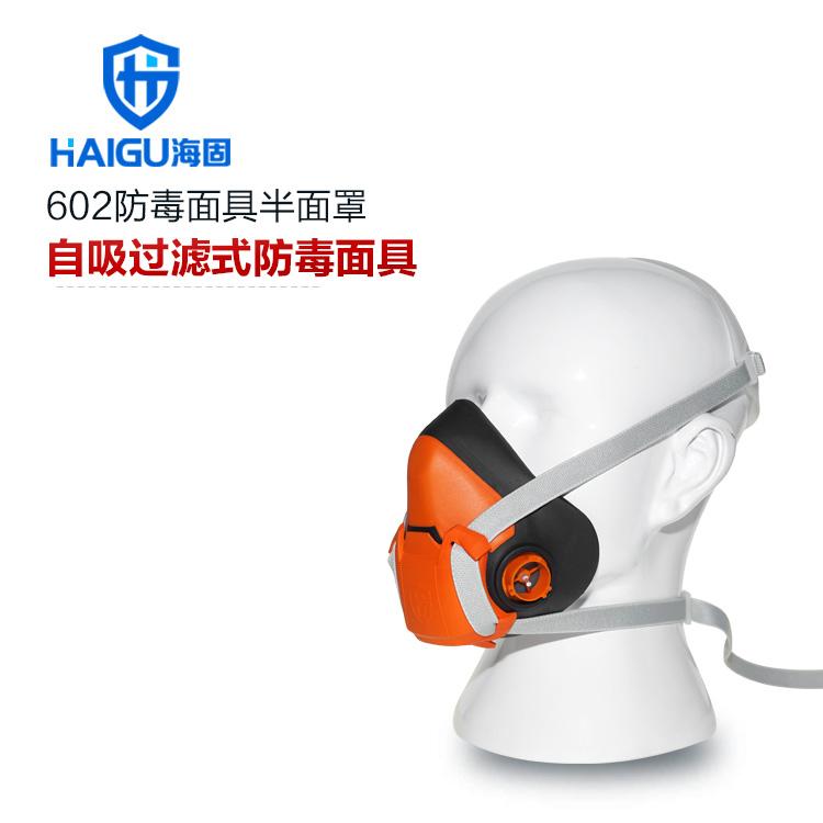 海固602半面罩防毒面罩