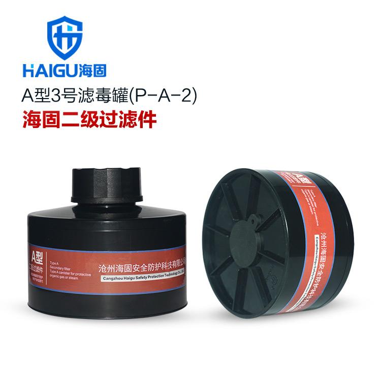 HG-ABS/P-A-2号滤毒罐 苯 甲烷 甲醛 有机气体滤毒罐 3号滤毒罐