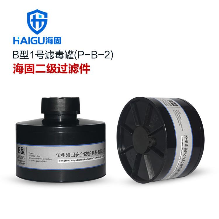 HG-ABS/P-B-2号滤毒罐 无机气体 光气 氯化氢 磷化氢