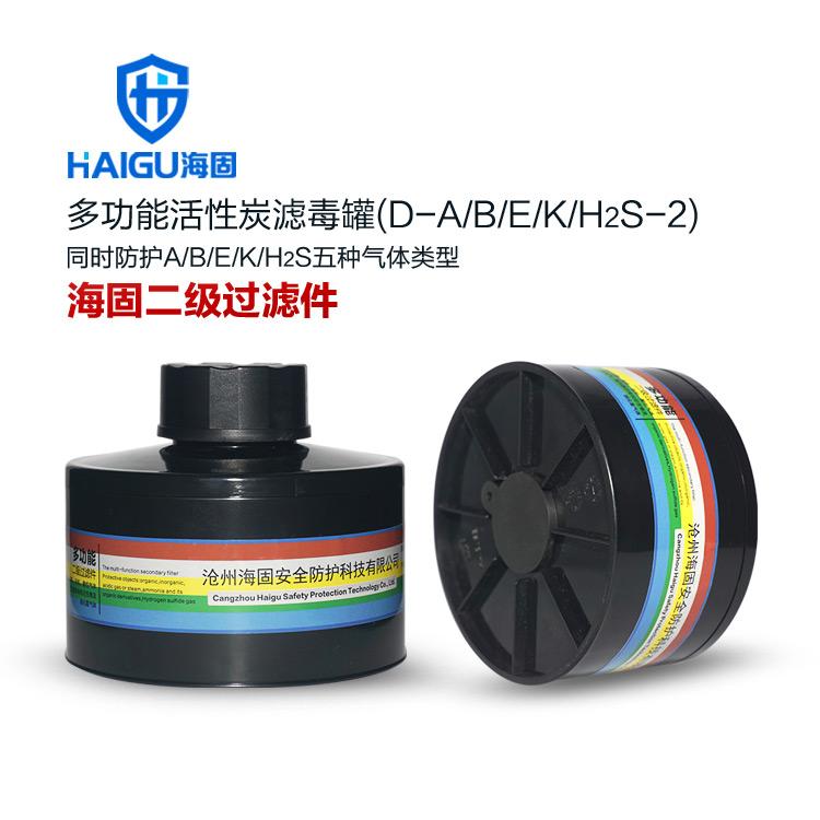 HG-ABS/D-A/B/E/K/H2S-2滤毒罐 无机 有机 酸性 甲醛 苯综合防毒