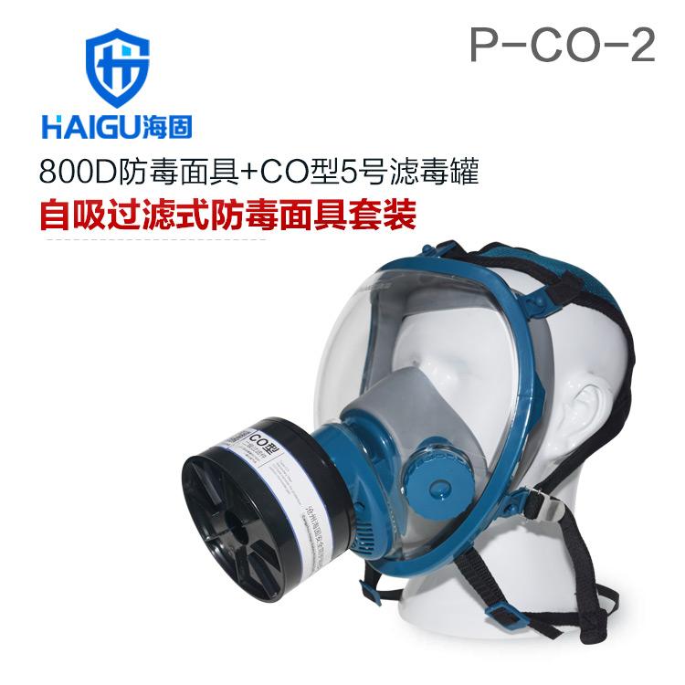 海固800D全面罩+HG-ABS/P-CO-2滤毒罐 一氧化碳防毒面具