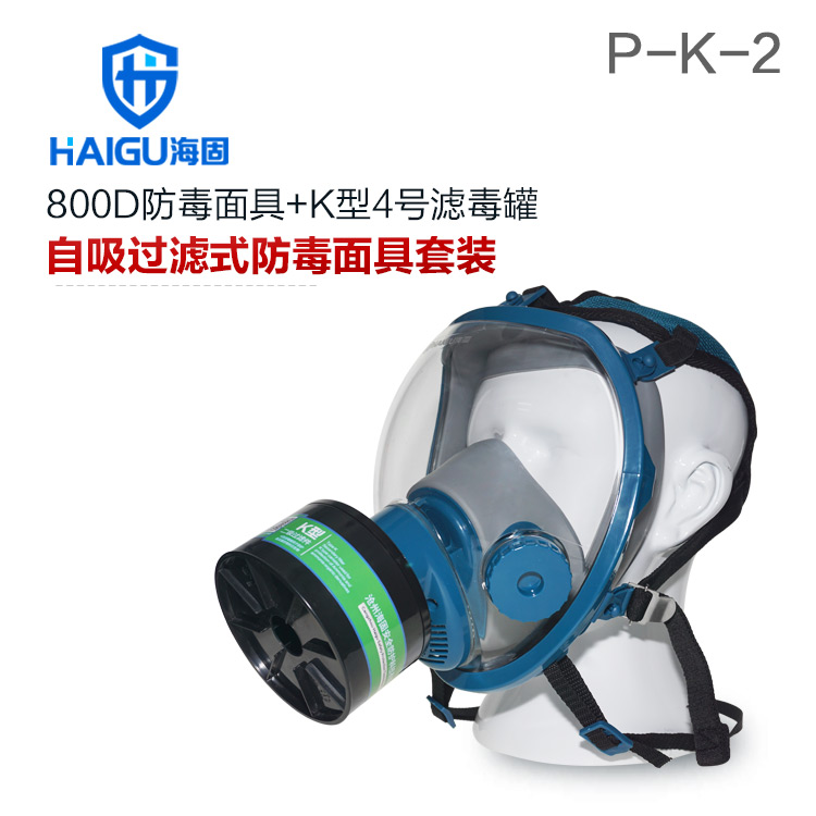 海固800D全面罩+HG-ABS/P-K-2滤毒罐 氨气全面罩防毒面具