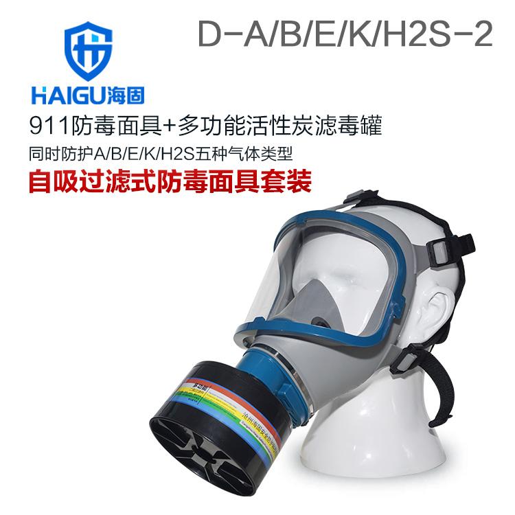 海固911全面罩+HG-ABS/D1-2滤毒罐 综合防毒气 活性炭面具