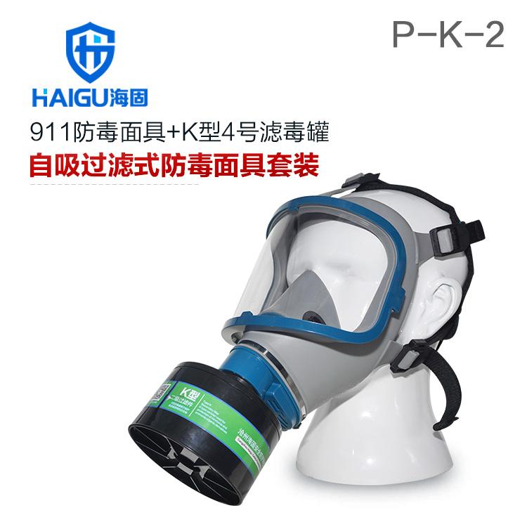 海固911全面罩+HG-ABS/P-K-2滤毒罐 氨气全面罩防毒面具