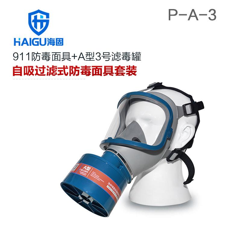 海固911全面罩+HG-ABS/P-A-3滤毒罐 活性炭防毒面具 甲醛 醇类