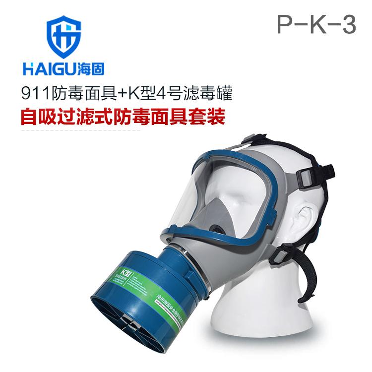 海固911全面罩+HG-ABS/P-K-3滤毒罐 氨气全面罩防毒面具